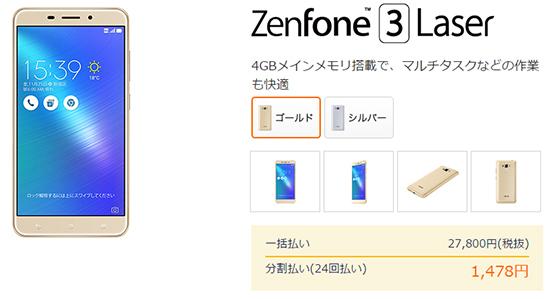 DMMモバイルで販売するZenFone 3 Laser