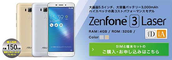 IIJmioで販売するZenFone 3 Laser