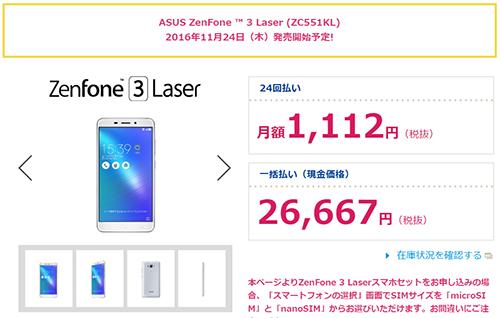 NifMo(ニフモ)で販売するZenFone 3 Laser