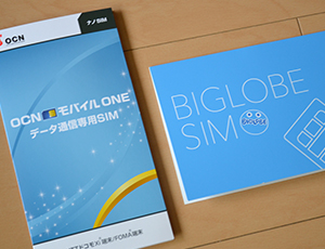 気になる格安SIMのメリット・デメリット