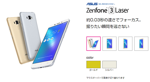 UQ mobileで販売するZenFone 3 Laser