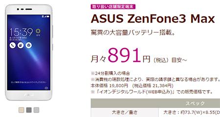 イオンモバイルで取り扱う「ZenFone 3 Max」