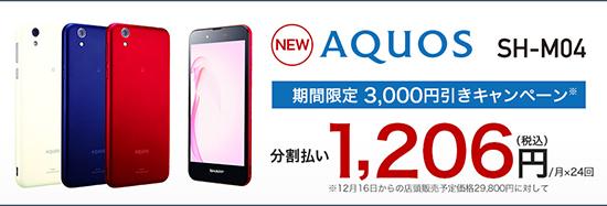 AQUOS SH-M04 発売記念キャンペーン