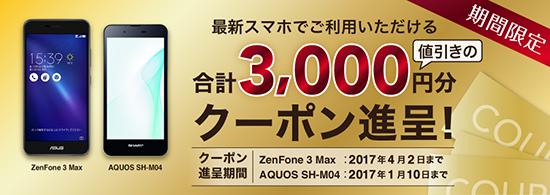 BIGLOBE SIMは期間限定で合計3,000円分値引きクーポンが貰える!