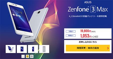 DMMモバイルで取り扱う「ZenFone 3 Max」