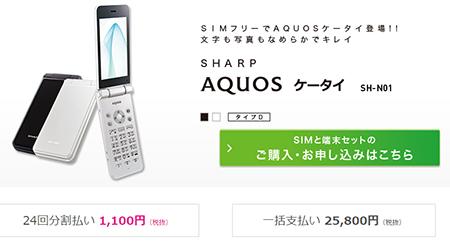 IIJmioで購入できる「AQUOSケータイ SH-N01」