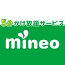 mineo(マイネオ)の「5分かけ放題サービス」
