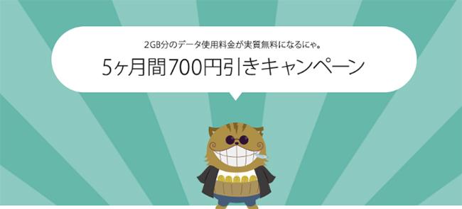 nuroモバイル 5ヶ月間700円引きキャンペーン