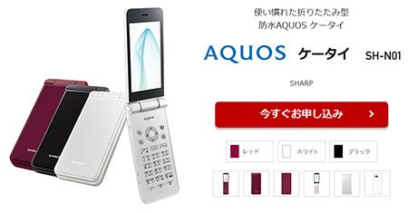楽天モバイルで購入できる「AQUOSケータイ SH-N01」