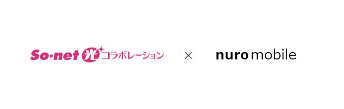 nuro mobileとSo-net 光 コラボレーション