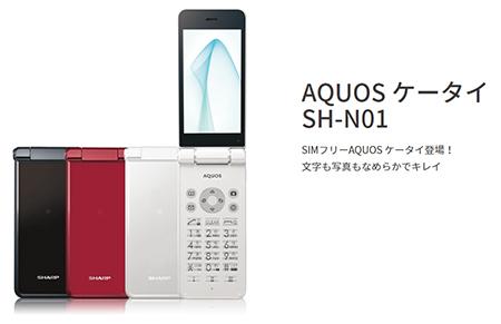 スマモバで購入できる「AQUOSケータイ SH-N01」