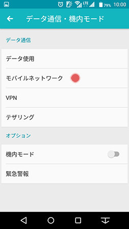 「モバイルネットワーク」へ