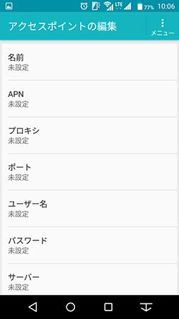 APNの設定画面