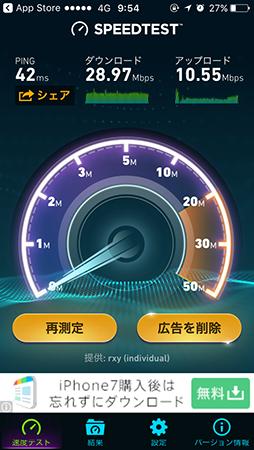 イオンモバイルの通信速度