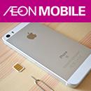 イオンモバイルで使用できるiPhone端末とAPNの設定方法