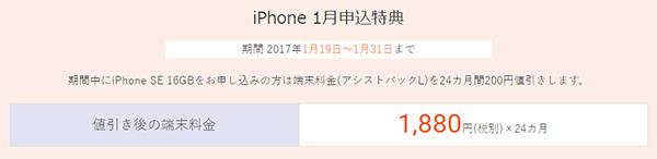 iPhone 1月申込特典の内容