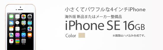 BIGLOBE SIMが販売する「iPhone SE」