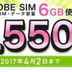 BIGLOBE SIM 600円✕6カ月間値引きキャンペーン