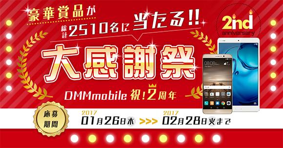 DMMモバイルの2周年キャンペーン