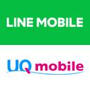 LINEモバイルとUQモバイル