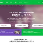 LINEモバイルの「MUSIC+プラン」