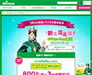 mineo 新生活応援!800円×3カ月割引キャンペーン