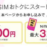 最大15,100円キャッシュバックキャンペーン