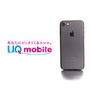 UQモバイルとiPhone