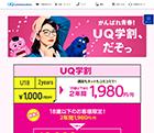 UQ mobileの「UQ学割」