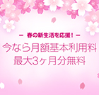 LINEモバイルの春の新生活応援キャンペーン