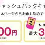最大15,200円キャッシュバックキャンペーン