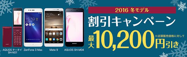 楽天モバイル 2016冬モデル割引キャンペーン