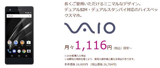 イオンモバイルで取り扱う「VAIO Phone A」について