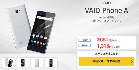 DMMモバイルで取り扱う「VAIO Phone A」