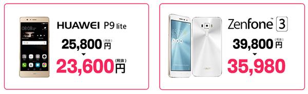 「HUAWEI P9 lite」と「ZenFone 3」の端末料金を大幅に値下げ