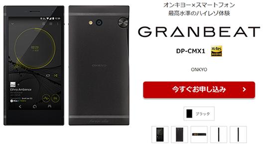 楽天モバイルで販売する「GRANBEAT」