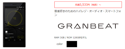 エキサイトモバイルで販売する「GRANBEAT」
