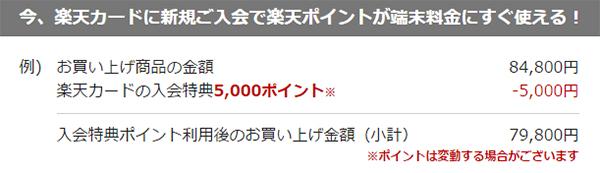 楽天カード入会で5,000円OFFで購入も可能に