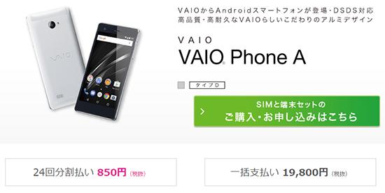 IIJmioで取り扱う「VAIO Phone A」