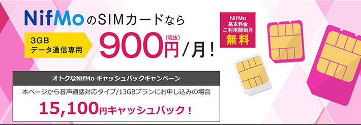【SIM単品】最大15,100円キャッシュバックキャンペーン