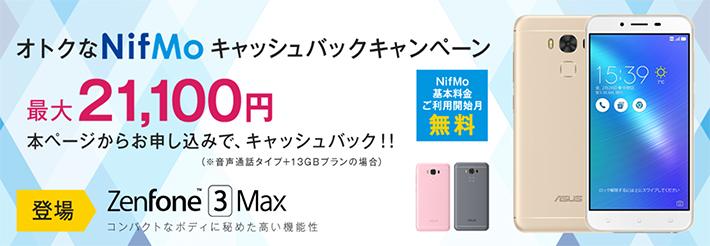 【スマホセット】最大21,100円キャッシュバックキャンペーン
