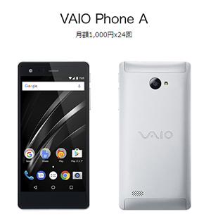 nuroモバイルで取り扱う「VAIO Phone A」