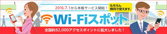 無料で利用可能なOCN モバイル ONEのWi-Fiスポット