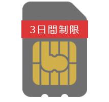 OCN モバイル ONEの3日間制限について