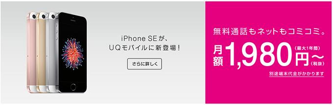 UQ mobileで取り扱う「iPhone SE」