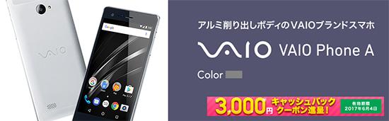 BIGLOBE SIMで取り扱う「VAIO Phone A」