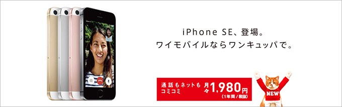 Y!mobileで取り扱う「iPhone SE」