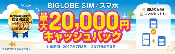 BIGLOBE SIMの最大2万円キャッシュバックキャンペーンについて