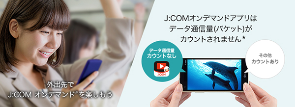 J:COM MOBILEのカウントフリーサービス