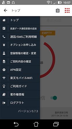 楽天モバイルアプリのメニュー画面